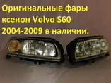 Volvo S60 фары ксенон рестайлинг 2005-2009