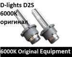 Лампа ксенон D2S D-lights blue line 6000k