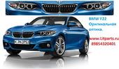 BMW F22 F23 адаптивные фары ксенон LED
