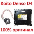 Блок розжига Koito Denso D4