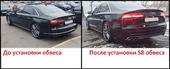 Обвес Audi A8 D4 в стиле S8